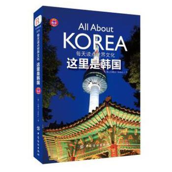 【正版图书-ABB】-毕昂韩语025:每天读点世界文化.这里是韩国9787518019557知礼图书专营店 正版图书19年3月22日起本店铺全面采用电子发票,请自觉留好税号+抬头+邮箱