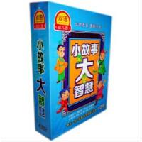 原装正版 小故事大智慧(4DVD) 听小故事学大道理 儿童卡通成语故事 启蒙学习视频 光盘