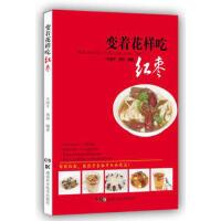变着花样吃红枣 牛国平 湖南科技出版社