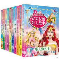 芭比公主童话故事书全套10册 美人鱼 公主的 儿童书籍女孩阳光自信爱莎 幼儿园白雪公主3-6岁图书4-5-7-8周岁读