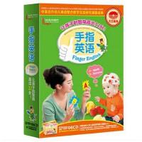 原装正版 手指英语12DVD光盘 儿童英语学习教材碟片 宝宝早教动画 视频 光盘