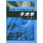 【正版现货】 门静脉高压症手术学 皮执民,杨林 9787801215529 军事医科出版社