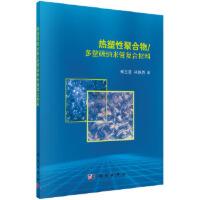 【正版直发】热塑性聚合物/多壁碳纳米管复合材料 郑玉婴,林锦贤 9787030535856 科学出版社