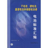【包邮】电池标准汇编 干电池、锂电池、氢镍电池和镉镍电池卷 中国标准出版社 中国标准出版社 9787506630900