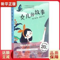 女儿的故事 梅子涵 新蕾出版社 9787530764152