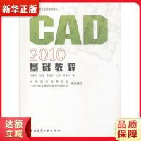 CAD2010基础教程 何倩玲 【新华书店 正版保证】