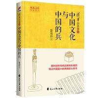 正版全新 中国文化与中国的兵(历史版狼图腾重放光彩)