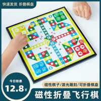 飞行棋磁性力儿童益智大号幼儿园折叠便携跳棋围棋军旗象棋斗兽棋