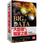 《大数据时代掘金之道》