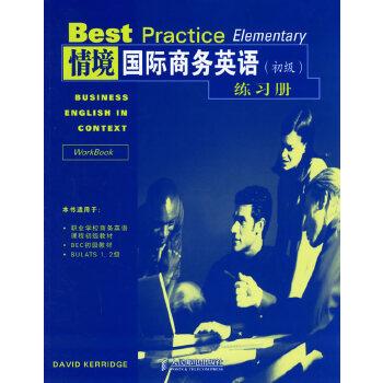 情境国际商务英语(初级):练习册