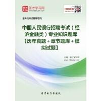 2020年中国人民银行招聘考试(经济金融类)专业知识题库【历年真题+章节题库+模拟试题】