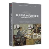 诺贝尔经济学奖的逻辑 如何改变世界经济和人类行为 阿夫纳奥弗尔 著 中信出版社