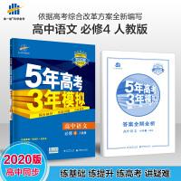 2020版5年高考3年模拟语文必修4人教版 必修四教材课本同步训练教辅五年高考三年模拟53高中语文同步练习册