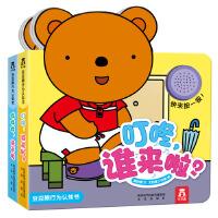 豆豆熊行为认知书系列 第2辑(全2册)