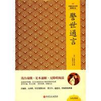 中国文化文学经典文丛--警世通言 冯梦龙 9787547230961 吉林文史出版社[爱知图书专营店]