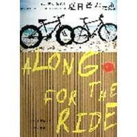 夏日单车之恋 (美)迪森 舒灵 人民文学出版社 9787020094851