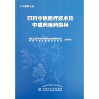 正版现货 妇科中医医疗技术及中成药用药指导 中国中医药出版社