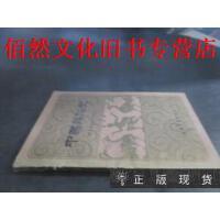 【二手正版9成新】中国舞蹈史(秦汉魏晋南北朝部分) 彭松 文化