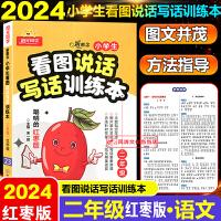 新概念小学生看图说话写话训练本二年级聪明的红枣版2年级上下通用2020版