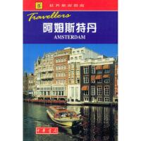 【新书店正版】阿姆斯特丹--世界旅游指南(英)卡特林,文铂中华书局9787101026177