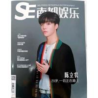 【2020年12月 现货】SE南都娱乐周刊杂志2020年12月9日 陈立农 20岁一切正在路上 现货 杂志订阅