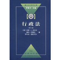 行政法(第三卷)