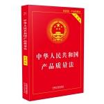 中华人民共和国产品质量法(实用版)(2018版)