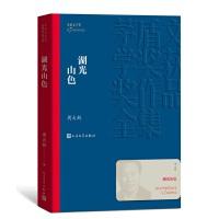 湖光山色(茅盾文学奖获奖作品全集29)