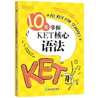 新�|方 10天掌握KET核心�Z法