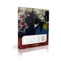 演出 鬼马星作品 鬼马星 9787556821099 二十一世纪出版社[爱知图书专营店]