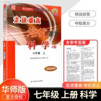 走进重高培优讲义七年级上册科学华师版2021版