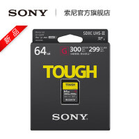 包邮 索尼 SF-G64 4K 高速 读300M/S 写 299M/S UHS-II 高清 SD卡 微单 存储 64G