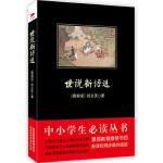 世说新语选(货号:M) (南朝宋) 刘义庆 于童蒙释 9787550295247 北京联合出版公司威尔文化图书专营店