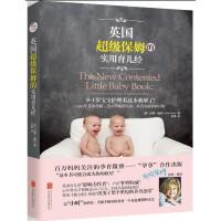 英国超级保姆的实用育儿经 0-1岁 新生儿宝宝护理 百科全书籍 辅食添加喂养孕产育儿指导