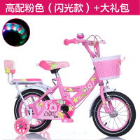 儿童自行车3岁男女孩宝宝2-3-4-5-6-7岁单车12/14/16寸小孩脚踏车 +闪光轮