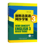 新概念英语3同步学案 附赠MP3光盘 沈小平 9787511437198 中国石化出版社有限公司