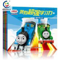托马斯和朋友我有超强学习力(网络版)套装4册 提升专注力习惯培养小火车图画故事书 3-6岁儿童保持好奇心创造想象力解决