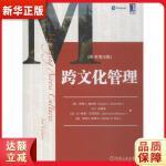 跨文化管理(原书第3版) [美]苏珊 C. 施奈德(Susan C. Schneider) [中]张刚峰