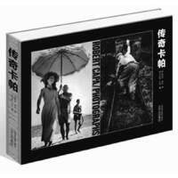 【新书店正版】传奇卡帕(美)卡帕,陈晓华北京美术摄影出版社9787805014418
