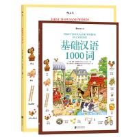 基础英语1000词+基础汉语1000词(套装共两册)