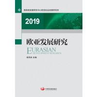 欧亚发展研究2019