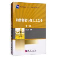 官方正版 油脂制取与加工工艺学(第二版) 刘玉兰 科学出版社 9787030260239