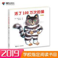 【新书店正版】活了100万次的猫(珍藏版)[日本](日)佐野洋子接力出版社9787544847223