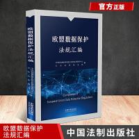 欧盟数据保护法规汇编 中国法制出版社
