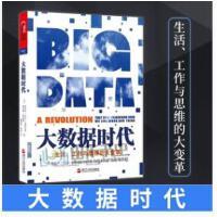 大数据时代 正版大数据时代分析 舍恩伯格 大数据分析 数据资本时代 大数据时代 维克托大数据生活与工作的变革