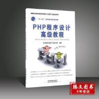 PHP程序设计高级教程 传智播客 中国铁道出版社零基础学phpmysql开发框架程序设计商城源码网站修改网页作业精通项目