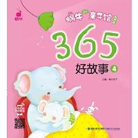 蜗牛365亲子馆(有声版)――365好故事4