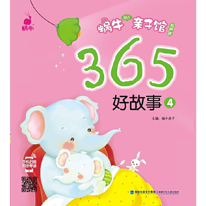 """蜗牛365亲子馆(有声版)——365好故事4 根据2~6岁儿童的认知能力、理解能力,精选了30来个富有童话意味的动植物故事,比如""""雪地里来了新朋友""""""""好心的小狐狸""""""""栗子雨""""""""皮皮的大萝卜""""等。通过亲子共读,父母与孩子之间能够搭起一座爱的沟通桥梁"""