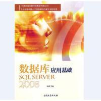 封面有磨痕 数据库应用基础―SQL Server 2008 刘涛 9787310051267 南开大学出版社