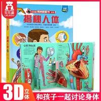 揭秘人体 看里面系列 立体翻翻书3d的大场景形式叫儿童了解我们的身体书 知道各个器官的功能培养保护自己意识立体绘本乐乐趣